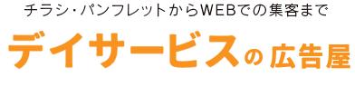 デイサービスの広告屋のロゴ
