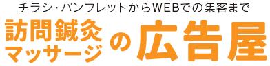 訪問鍼灸マッサージの広告屋のロゴ